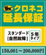 【ヤマト延長保証スタンダード】150001~200000円