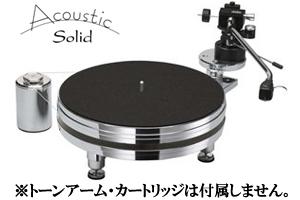 【販売価格はお問合せください】Acoustic SolidSolid 111 Metalアナログプレーヤー