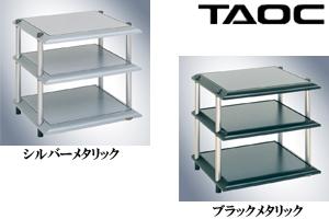 【送料無料】TAOCASR II-3Sオーディオラック