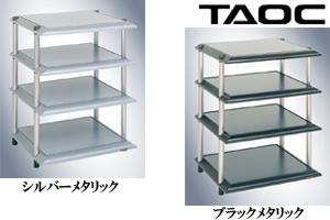 【送料無料】TAOCASR II-4Sオーディオラック