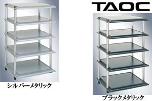 【送料無料】TAOCASR II-5Sオーディオラック