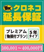 【ヤマト延長保証プレミアム】300001~400000円