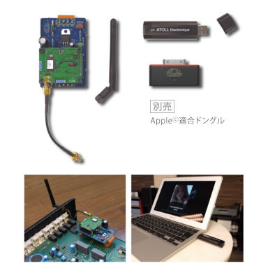 ATOLL WIRELESS BOARD (ATOLL製品専用ワイヤレスボード) アトール