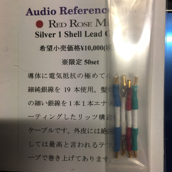 RED ROSE MUSIC Silver 1 Shell Lead Cable 銀線リード線 【108】