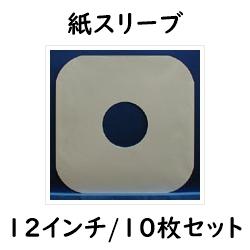 12インチ 新作からSALEアイテム等お得な商品満載 海外 30cmLP用 Ninonyno C16-10 紙スリーブ LP用 レコード袋 10枚1組