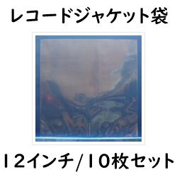 12インチ 30cmLP用 ☆新作入荷☆新品 Ninonyno S3-10 10枚1組 PP外袋 LP用 レコード袋 旧型番:LY1-10 No.90033 Order 人気上昇中