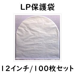 12インチ 30cmLP用 Ninonyno C5-100 100枚1組 No.90036 Order LP保護袋 ◇限定Special Price 時間指定不可 LP用 レコード袋