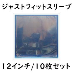 12インチ 30cmLP用 Ninonyno NP2-10 ジャストフィットスリーブ 年末年始大決算 レコード袋 LP用 本物◆ 10枚1組