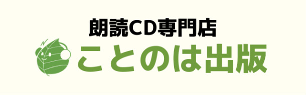 朗読CD専門店ことのは出版:朗読CDのお店です。良質で豊富な作品をお楽しみください。