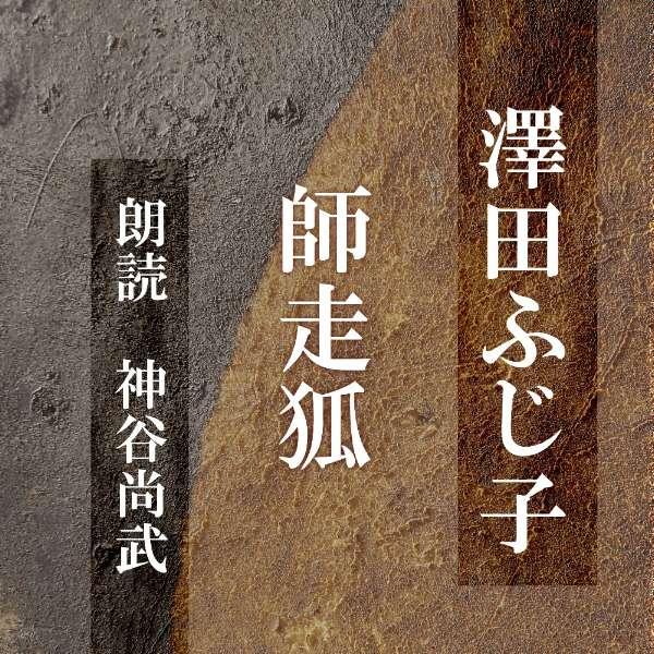 [朗読CD]師走狐  [著者:澤田ふじ子]  [朗読:神谷尚武] 【CD1枚】 全文朗読 送料無料 オーディオブック AudioBook