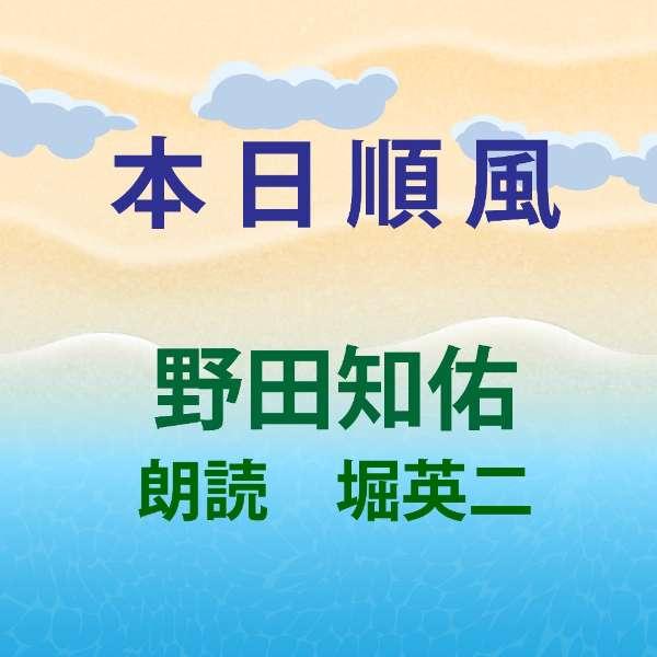 [朗読CD]本日順風  [著者:野田知佑]  [朗読:堀英二] 【CD5枚】 全文朗読 送料無料 オーディオブック AudioBook