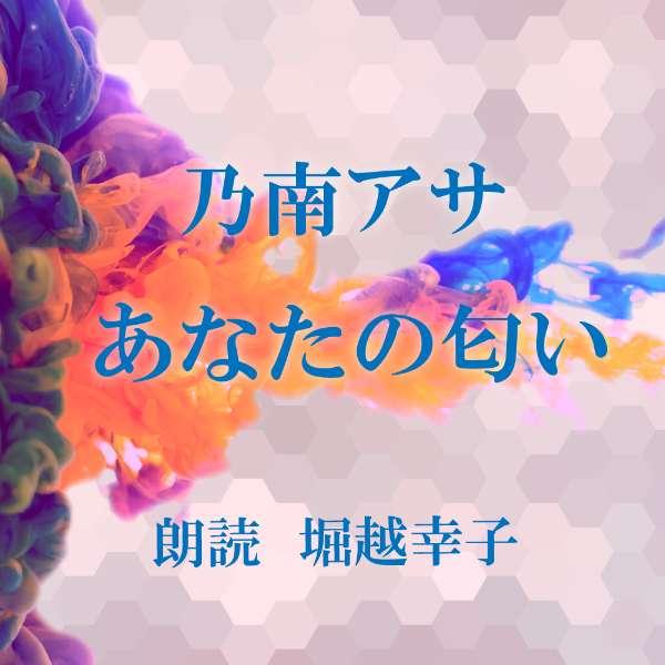 [朗読CD]あなたの匂い  [著者:乃南アサ]  [朗読:堀越幸子] 【CD2枚】 全文朗読 送料無料 オーディオブック AudioBook