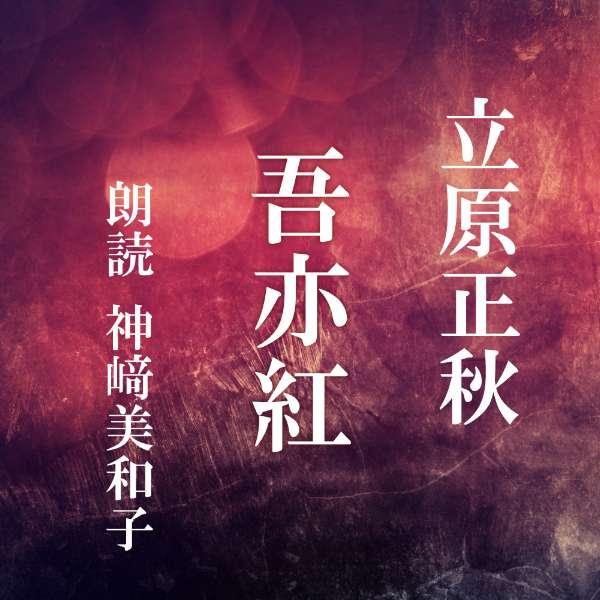 [朗読CD]吾亦紅  [著者:立原正秋]  [朗読:神_美和子] 【CD1枚】 全文朗読 送料無料 オーディオブック AudioBook