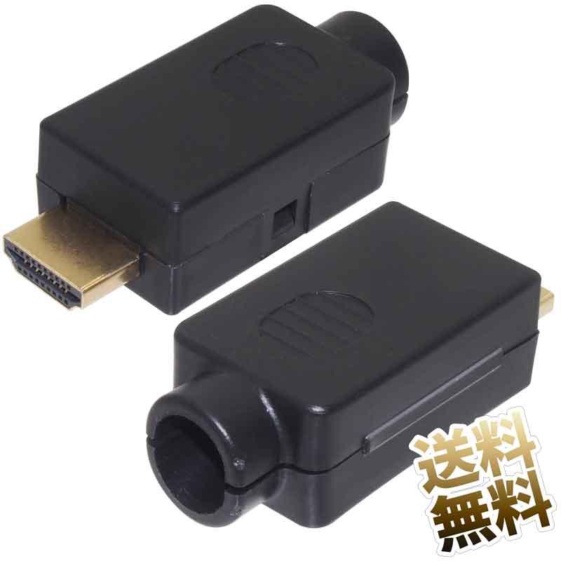 HDMIコネクタ 自作部品 ネジ止めタイプ 半田付け不要 HDMI タイプA 19pin オスコネクタ 2個セット