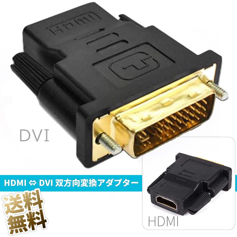 PS4 出荷 Playstation4 Xbox パソコンモニター 液晶 HDMI-A DVIアダプタ HDMIアダプタ DVI変換アダプタ DVI オス ⇔ HDMI タイプA メス 29ピン 用 音声出力非対応 変換アダプタ 双方向変換 DVI-I端子 変換端子 DVIケーブル HDMI変換 変換コネクタ 端子変換 ブラック 変換 24+5 送料無料 新品