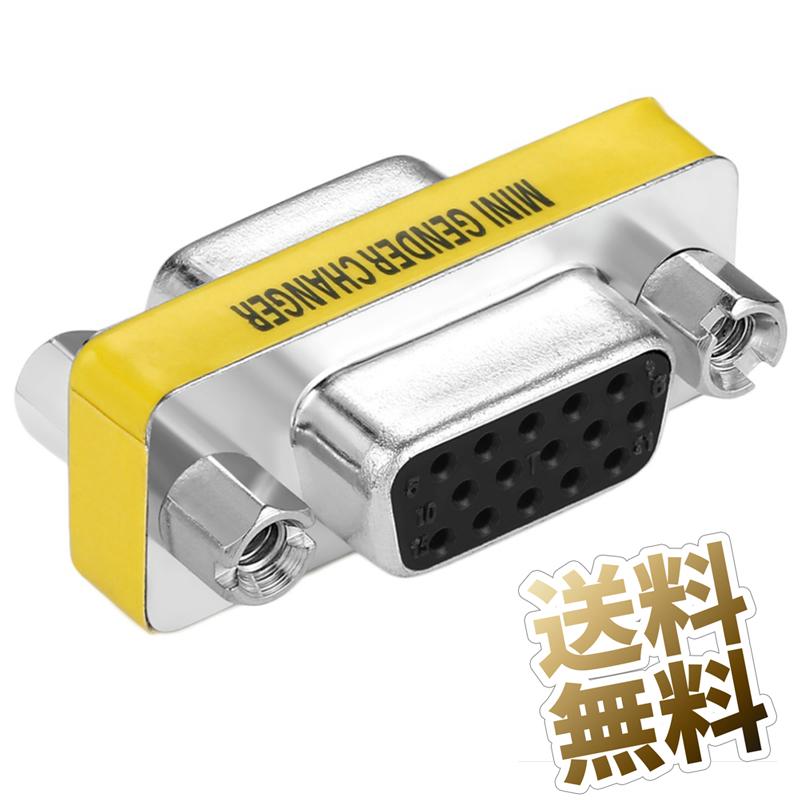 VGA 定価 延長 中継 アダプタ コネクタ 変換 d-sub15pin d-sub15ピン - 当店は最高な サービスを提供します 15ピン 中継アダプタ VGAケーブル D-SUB メス
