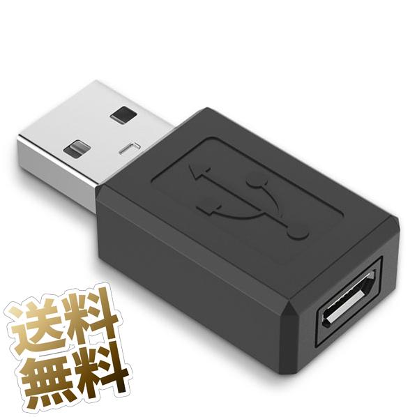 USB変換 変換アダプタ 変換コネクタ Aタイプ A to マイクロUSB マイクロB microUSB変換アダプタ USB タイプA オス - microB メス