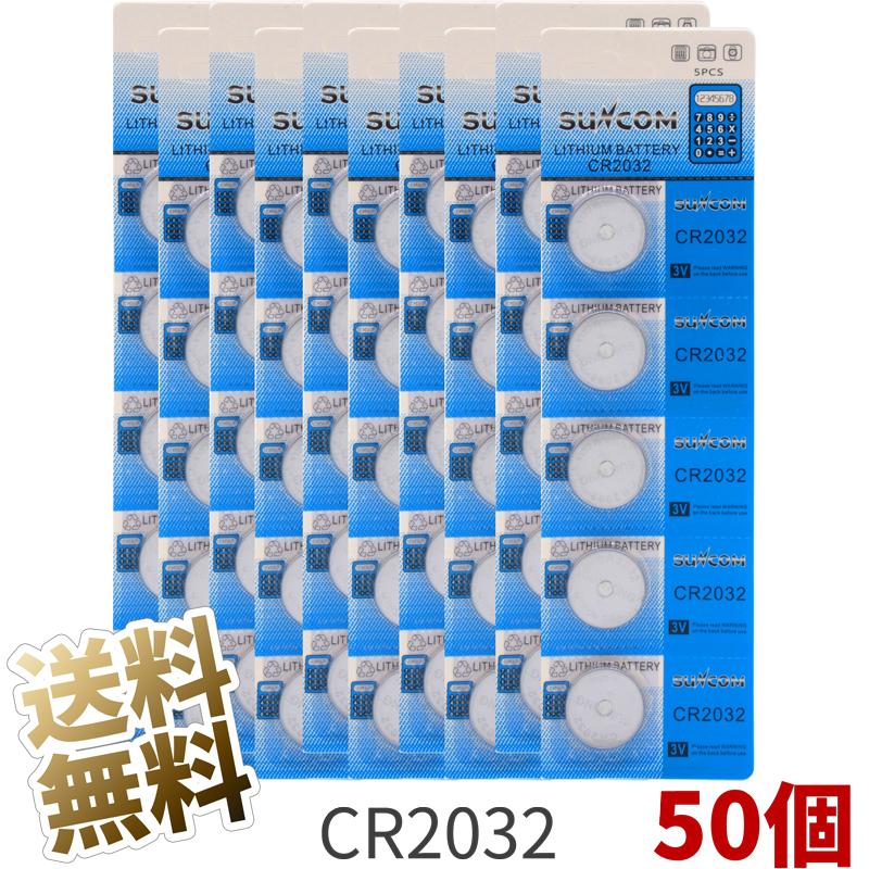 ボタン電池の代名詞 電卓 時計にスマートキーなど用途いろいろ CR2032 コイン型 リチウム電池 5個入× SUNCOM 送料込 3V 合計50個 業界No.1 10シート