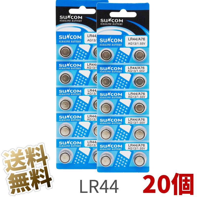 小型電子機器やLEDライト サイリウムなどで使用されているボタン電池です 環境にやさしい水銀フリー LR44 当店一番人気 アルカリ ボタン電池 2シート 10個パック AG13互換電池 × 計20個 SUNCOM 与え