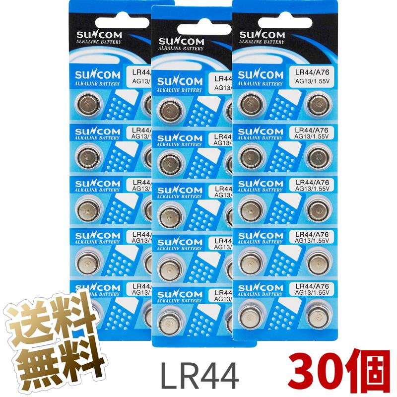 休日 ボタン電池 AG13 LR 驚きの価格が実現 44 水銀0% ボタン 電池 アルカリ サイリウム 1.5V × ボタン型電池 3シート 10個パック 計30個 アルカリボタン電池 アルカリ電池 LR44