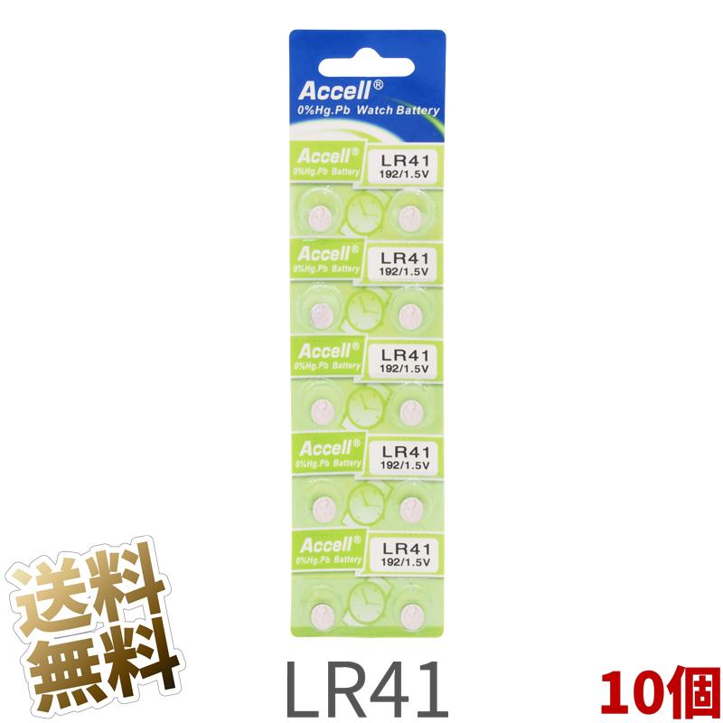 LR41BP 192 RW87 V3GA L736 L736F GP192 売店 GP192F 392A LR41G LR41GD LR41GH LR41H 記念日 L736C L736H G3A A63 LR736 AG3 1シート ボタン電池 互換 Accell 10個 36A 環境にやさしい水銀0% 1.5V アルカリ電池 LR41