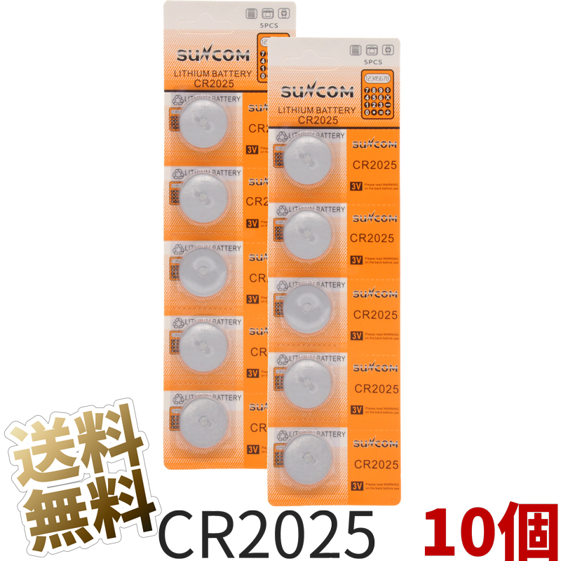 直径 20mm × 厚み 2.5mm 訳あり品送料無料 SUNCOM 2シート 海外限定 リチウム電池 CR2025 3V コイン型 合計10個