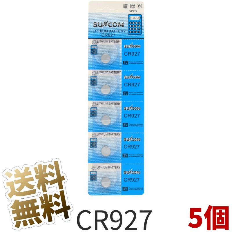 直径 9.5mm 全品送料無料 × 厚み 2.7mm CR927 5個 1シート コイン型 リチウム電池 3V 大好評です SUNCOM