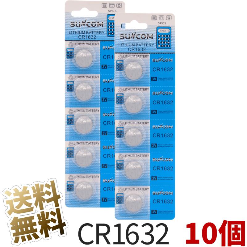 直径 16mm × 厚み 3.2mm CR1632 2シート 返品送料無料 コイン型 10個 リチウム電池 3V SUNCOM 格安激安