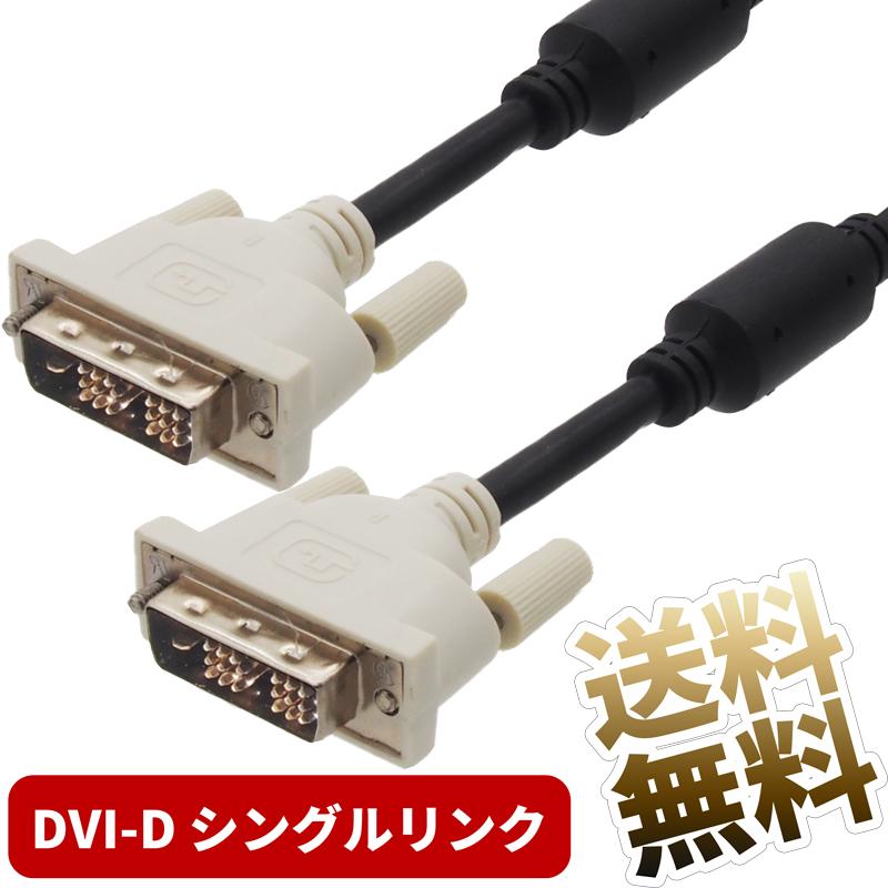 フルHD WUXGA HDTV UXGA 60hz 半額 Digital Visual Interface DVI cable 19ピン 18+1 シングルリンク用 19pin 格安 1200 DVIケーブル 1.8m 1920 デジタル専用 × DVI-D フェライトコア フェライトコア付き ノイズ対策