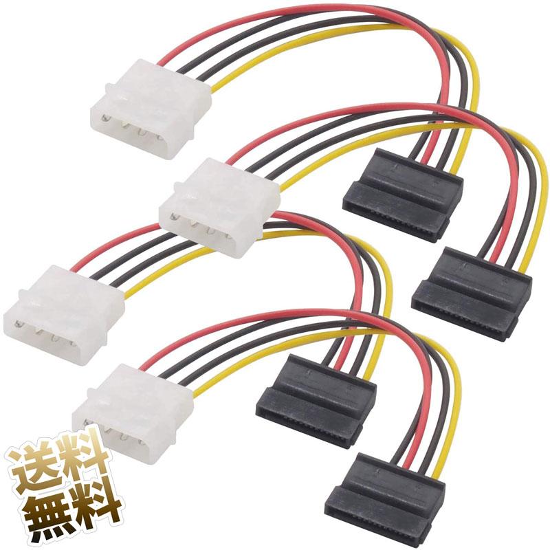 SATA変換 SATA 電源 サタ HDD 内蔵 IDE 変換 シリアルATA用電源変換ケーブル 4点セット SATA電源 (15ピン) ケーブル ストレート