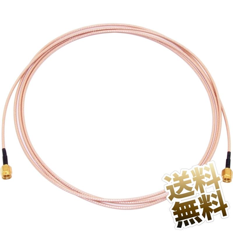 SMAコネクタ SMAP SMA-P 同軸 ケーブル アンテナ オスオス smaケーブル wi-fi 日本メーカー新品 アンテナケーブル ポータブルプレーヤー 2m 同軸ケーブル 超目玉 中継ケーブル 両端子 オス SMA端子 測定器等 SMA 通信機器 RG316 RP-SMA