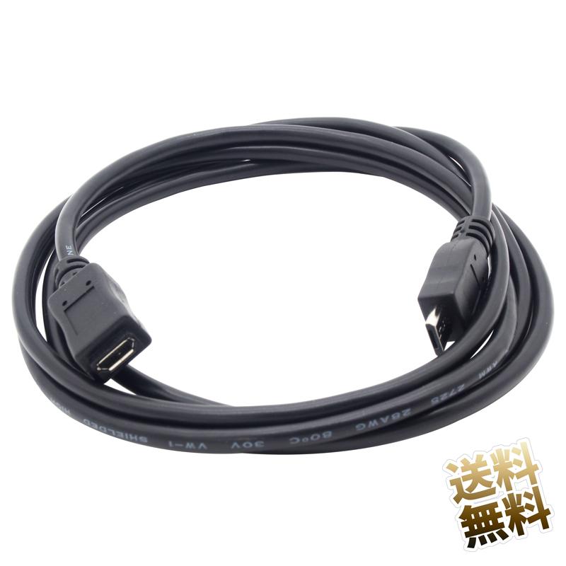 延長 中継 マイクロB タイプB Type-B 延長 USB2.0 micro B オスメス 1.5m TypeB 延長 ケーブル スマホ タブレット microUSB延長ケーブル マイクロUSB Bタイプ オス - メス 延長ケーブル 約1.5m (端子含む)