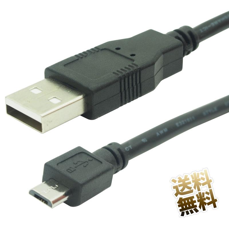 microUSBケーブル microBケーブル USB ケーブル USBケーブル microB 充電ケーブル タイプA 150cm マイクロB マイクロBケーブル マイクロUSB 【小型端子】USBケーブル PS4 PS4Pro コントローラー用充電ケーブル microUSB ケーブル ストレート USB-A (オス) - microB (オス) ブラック 約1.5m