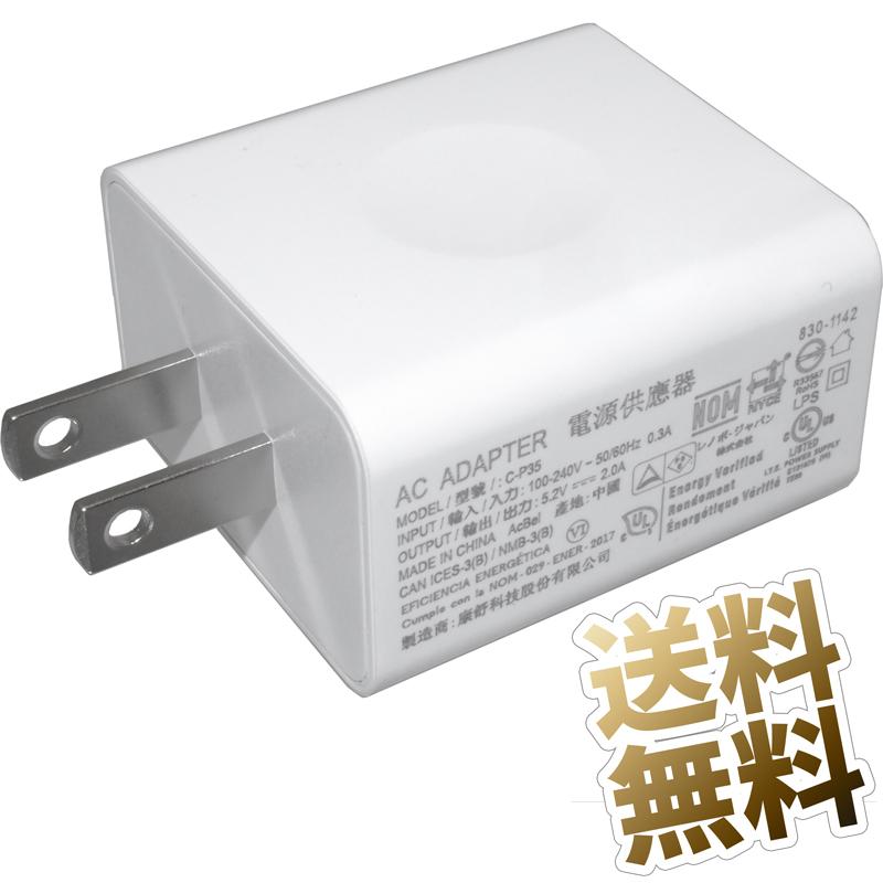 1ポート USB 充電器 最大2A出力 新着 シングルボードコンピュータ や Arduino でどうぞ 税込 USB充電器 タブレットPC スマホ Lenovo PSEマークあり など 5.2V ホワイト レノボ バルク品 Type-A C-P35 2A -