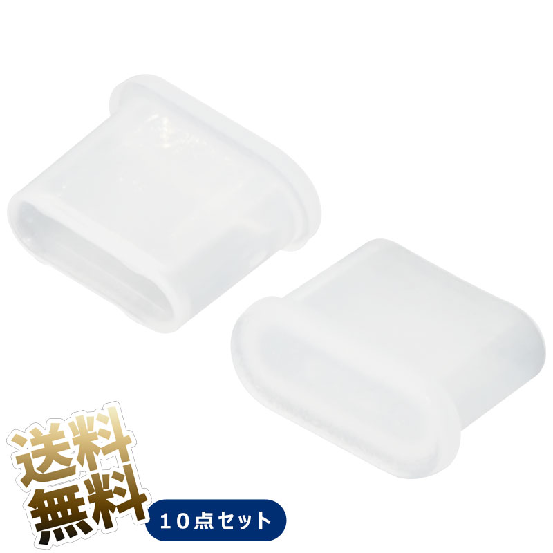 保護キャップ 保護カバー 端子カバー 端子キャップ 新着セール USB保護カバー ホワイト 10点セット USB-Cオス端子 C 誕生日プレゼント USB