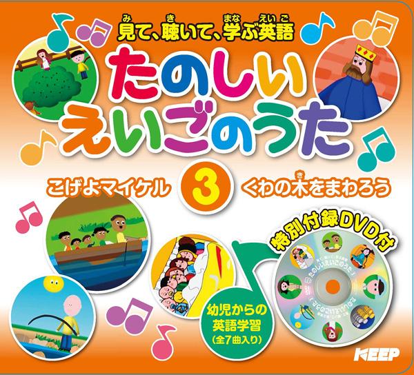 1628円以上送料無料 新品 DVDつき絵本 3 新商品 新型 発売モデル たのしいえいごのうた