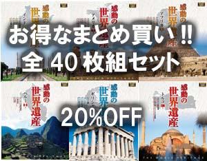 【送料無料・新品】感動の世界遺産フルセット《Blu-ray Disc 40枚組》☆412円/枚☆