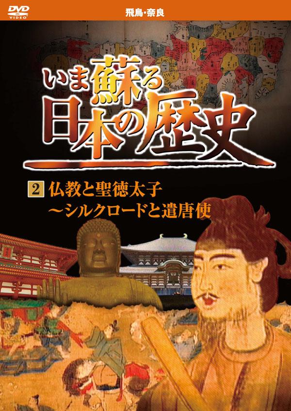 【1628円以上送料無料・新品】いま蘇る 日本の歴史 2 - 飛鳥 奈良