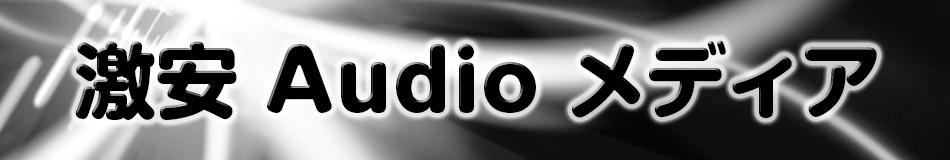 激安Audioメディア 楽天市場店:歌謡曲,クラシックCD,世界遺産の映像,映画等の販売を行ってます