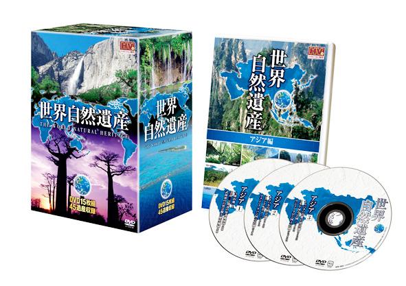 【送料無料・新品】世界自然遺産 全15巻組