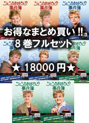 【送料無料・新品】ジェシカおばさんの事件簿 フルセット