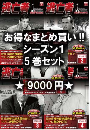 【送料無料・新品】逃亡者 シーズン1