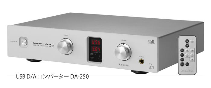 LUXMAN ラックスマン USB D/A コンバーター DA-250