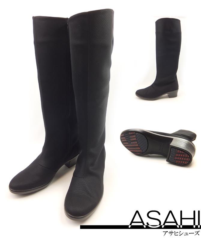 お取り寄せ商品 一部除き送料無料 アサヒシューズ レディースゴアテックス ロングブーツ日本製 防水 撥水 快適 履きやすい レインOK