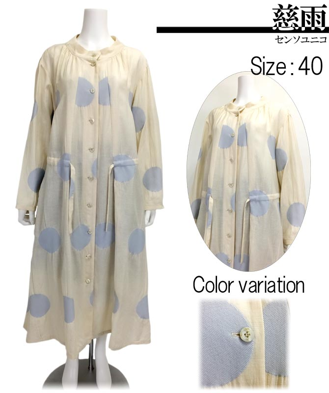 sale30%OFF 祝日 ギャザーが入りラウンドされた襟です 期間限定お試し価格 全体にゆったりとしたラインで羽織りとしても着まわせるワンピース 涼しげなドットジャガードの生地です 試着対応 一部除き送料無料 センソユニコ 春夏物 慈雨 レディース水玉カットジャガードワンピース日本製 羽織り カジュアル ゆったりライン 長袖