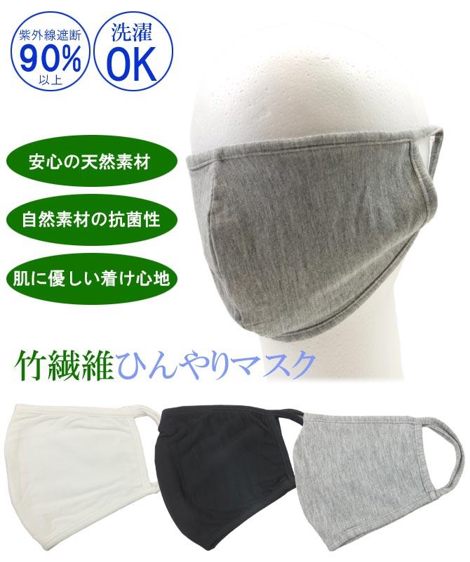 暑い夏には嬉しいひんやりとした肌に優しい着け心地のマスクです ランキングTOP5 自然素材の抗菌性と90%以上のUVカット率で安心してお使い頂けます 竹繊維ひんやりマスクメール便 ネコポスもご利用いただけます ギフト プレゼント 洗って使える UVカット 低刺激 人気急上昇 抗菌 冷感