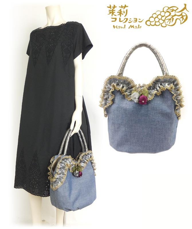 一部除き送料無料 茉莉コレクション レディースカーブフリルバッグ日本製 ハンドメイド メール便不可 ネコポス不可 ギフト 誕生日 お返し 鞄