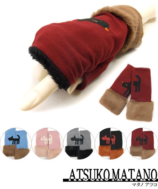 可愛い子猫やウサギ 子犬の俣野温子の手袋は自分用にまたお誕生日のプレゼント等に最適 無料で可愛くラッピング メッセージも入り 即日出荷でお届けできます マタノアツコ 俣野温子指無し冬手袋 WANギフト プレゼント ホワイトデー 退職祝い 母の日 誕生日 出産祝い お祝い 安い ディスカウント クリスマス 結婚祝い