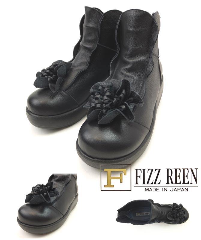 履いた瞬間包み込まれるような快適なブーツです 即出荷 等時間はいても疲れにくく足首も心地よいフィット感 外反母趾の方にもオススメです 一部除き送料無料 FIZZ REEN フィズリーン 歩きやすい ファスナー開き 履きやすい カジュアル 秋冬物 流行のアイテム レディース花モチーフのブーツ日本製