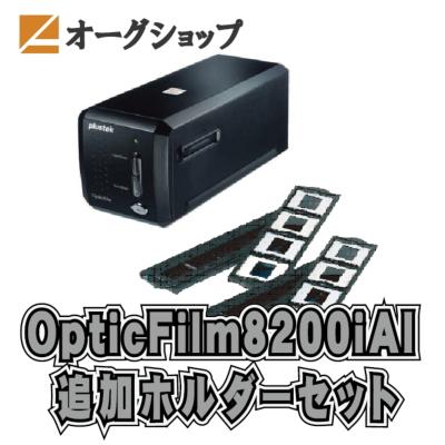 フィルムスキャナー《追加フォルダーセット》 Plustek OpticFilm 8200iAI  赤外線傷/ゴミ補正機能(iSRD)付  35mmフィルム+スライド対応《送料無料/即納》